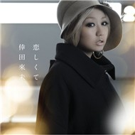 Koishikute (Single 2012)