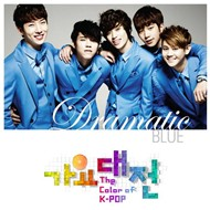 2012 SBS Gayo Daejun The Color Of K-Pop  Dramatic Blue (Digital Single 2012)