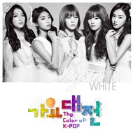 2012 SBS Gayo Daejun The Color Of K-Pop – Mystic White (Digital Single 2012)