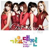 2012 SBS Gayo Daejun The Color Of K-Pop  Dazzling Red (Digital Single 2012)