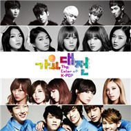 The Color Of Kpop - SBS Gayo Daejun 2012