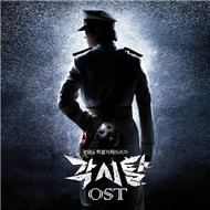 Bridal Mask (OST 2012)