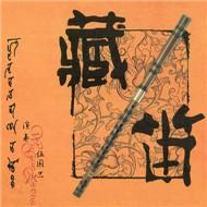 Tibetan Flute (2010) - Wu Guo Zhong