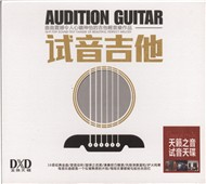 Audition Guitar (2012)