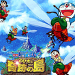 Doraemon Movie : Nobita and the Island of Miracles 2012 - Nobita Và Hòn Đảo Kỳ Tích