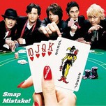 Mistake! / Battery (Single 2013)