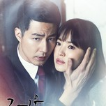 That Winter, The Wind Blows OST (2013)
