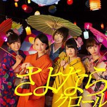 Sayonara Crawl (Type K - Single 2013)