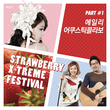 Strawberry X-treme Festival Part 1 (Single)