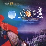 Art Of Guzheng (Vol.4 - 2005)