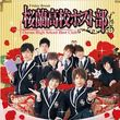 Ouran High School Host Club (Vietsub)