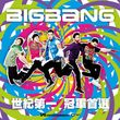 BigBang Is Great