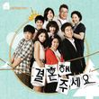 Please Marry Me OST (Full)