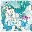 Birthday Songs For Hatsune Miku
