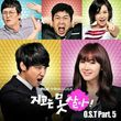Can't Live With Losing OST Part 5 (2011)
