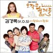 The Brothers Of The Ojakgyo OST Part 1 (2011)