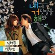 Lie To Me OST Part.2
