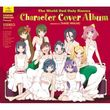 The World God Only Knows Character Cover Album (2011)